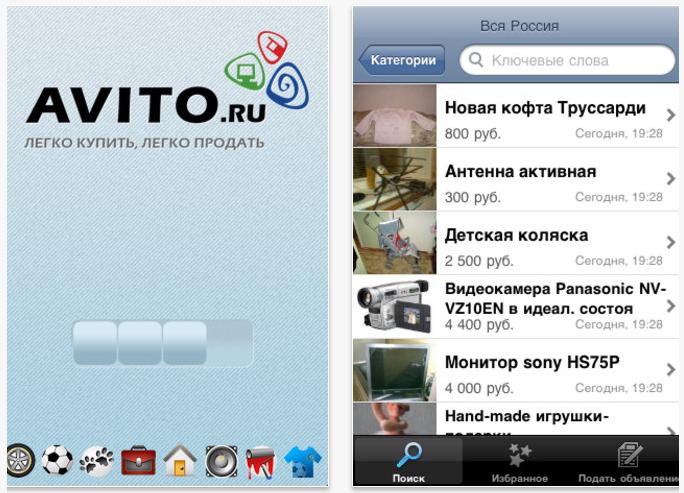 Авито скачать приложения для андроид