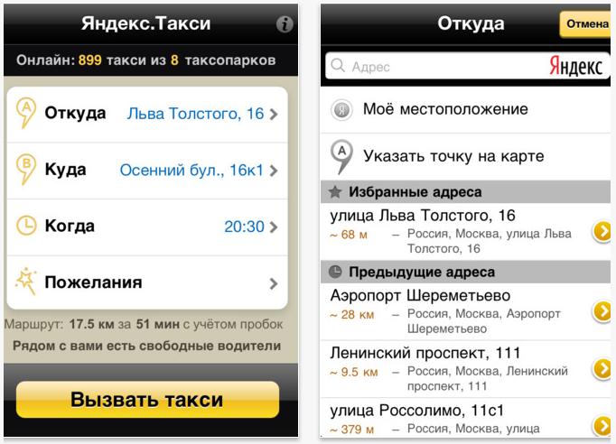 ЯндексТаксометр  программный комплекс для службы такси