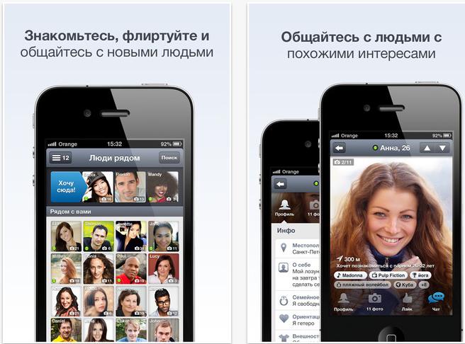 Андроид 3d знакомства мобильная