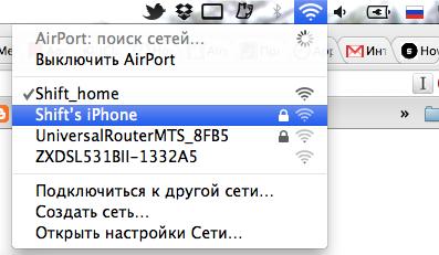 Как сделать точка доступа wifi на айфоне 606