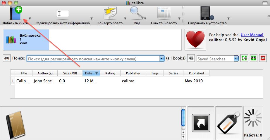 Файл epub чем открыть - 8a